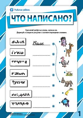 Что написано №1: распознаем слова и дорисовываем рисунки