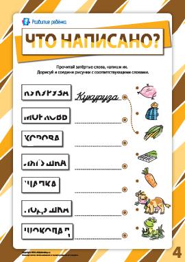 Что написано №4: распознаем слова и дорисовываем рисунки