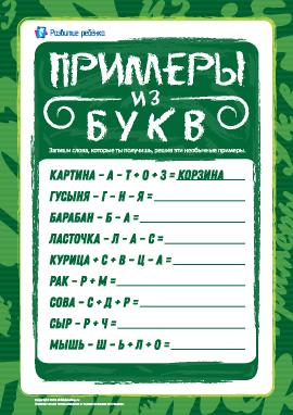 Логогриф «Примеры из букв»