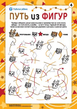 Путь из фигур №4: треугольник, звезда, ромб