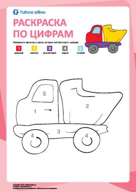 Раскраска по цифрам: грузовик