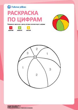 Раскраска по цифрам: мячик