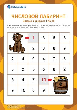 Числовой лабиринт №1: цифры от 1 до 10