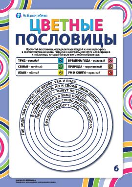 Раскрашиваем пословицы по темам №6 (русский язык)