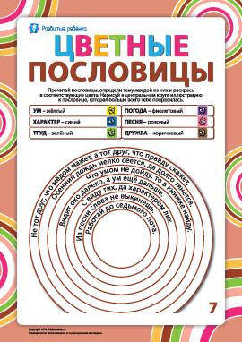 Раскрашиваем пословицы по темам №7 (русский язык)