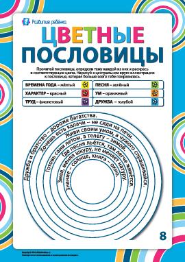 Раскрашиваем пословицы по темам №8 (русский язык)