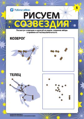 Рисуем созвездия: Козерог и Телец