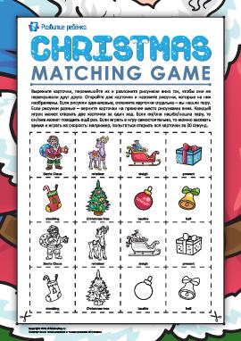 Игра «Найди пару»: Рождество (на английском языке)