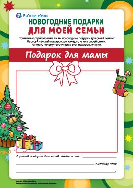 Новогодние подарки для моей семьи: подарок для мамы