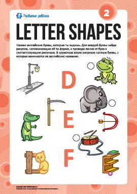 Изучаем буквы по формам №2: «D», «E», «F» (английский алфавит)