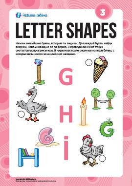 Изучаем буквы по формам №3: «G», «H», «I» (английский алфавит)