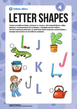 Изучаем буквы по формам №4: «J», «K», «L» (английский алфавит)