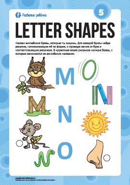 Изучаем буквы по формам №5: «M», «N», «O» (английский алфавит)