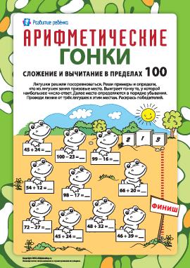 Арифметические гонки лягушек: сложение и вычитание в пределах 100