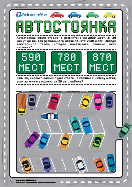 Автостоянка: вычисляем количество мест