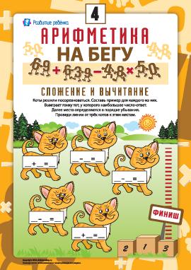 Арифметика на бегу: сложение и вычитание при участии котов