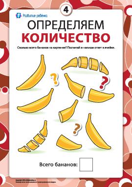 Определяем количество: считаем бананы