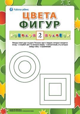 Цвета фигур: раскрашиваем круги и квадраты