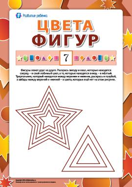 Цвета фигур: раскрашиваем звезды и треугольники