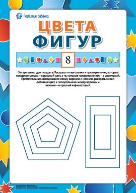 Цвета фигур: раскрашиваем пятиугольники и прямоугольники