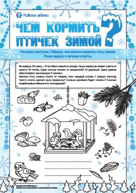 Помощь птицам зимой: решаем задачу и развиваем ответственность