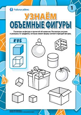 Изучаем объемные фигуры: куб