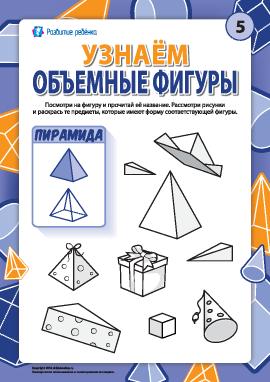 Изучаем объемные фигуры: пирамида