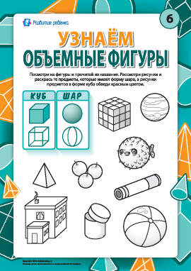 Изучаем объемные фигуры: куб и шар