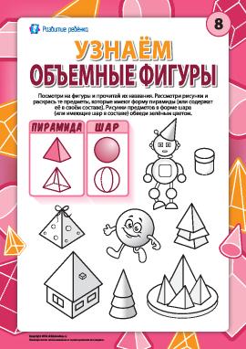Изучаем объемные фигуры: пирамида и шар