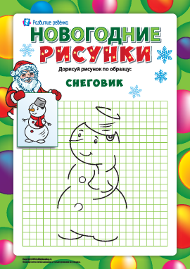 Дорисуй рисунок по образцу: снеговик
