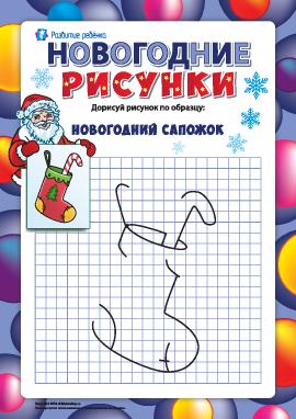 Дорисуй рисунок по образцу: новогодний сапожок