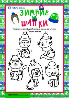 Придумываем дизайн зимних шапок и шарфиков