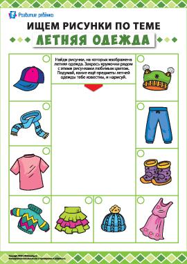 Развиваем внимание: ищем предметы летней одежды