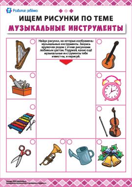 Развиваем внимание: ищем музыкальные инструменты
