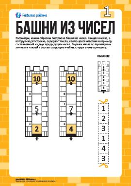 Башни из чисел №1: сложение в пределах 10