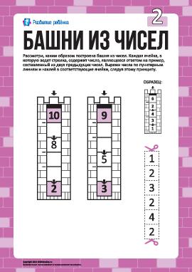 Башни из чисел №2: вычитание в пределах 10