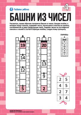 Башни из чисел №4: вычитание в пределах 20
