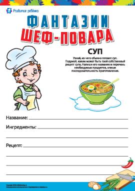 Фантазии шеф-повара: придумываем рецепт супа