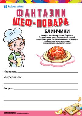 Фантазии шеф-повара: придумываем рецепт блинчиков