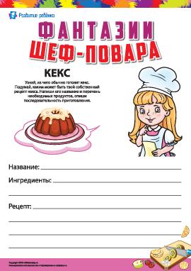 Фантазии шеф-повара: придумываем рецепт кекса
