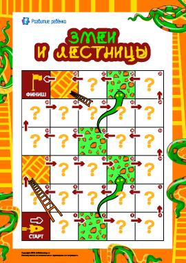 Настольная игра «Змеи и лестницы»