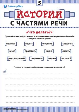 Составляем историю №5: употребляем глаголы