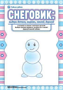 Снеговик: выбираем детали, вырезаем, клеим, рисуем