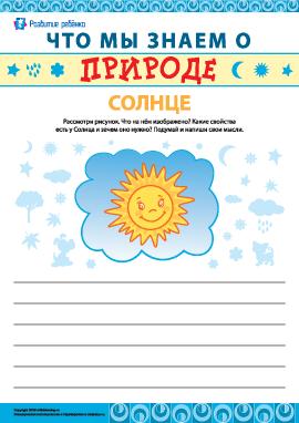 Пишем сочинение о Солнце