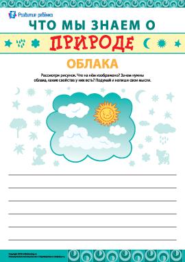 Пишем сочинение об облаках