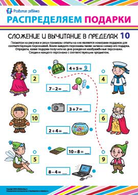 Распределяем подарки: примеры в пределах 10