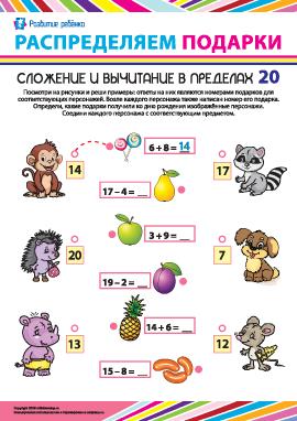 Распределяем подарки: примеры в пределах 20