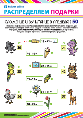 Распределяем подарки: примеры в пределах 50