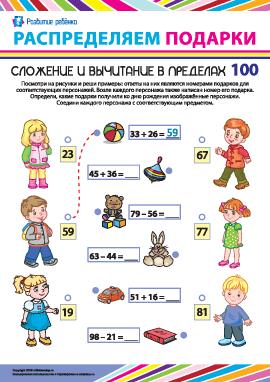 Распределяем подарки: примеры в пределах 100