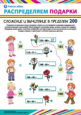 Распределяем подарки: примеры в пределах 200